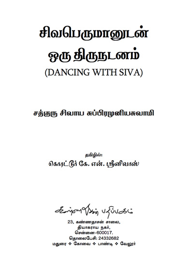 Image of Dancing with Siva in Tamil